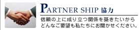 PARTNERSHIP 協力