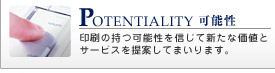 POTENTIALITY 可能性
